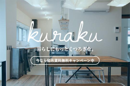 KURAKU 小岩