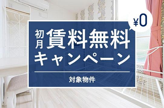【初月賃料無料!】アンドシェア東長崎