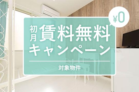 【好きなモデルルームに住めるキャンペーン!!】アンドシェア高円寺